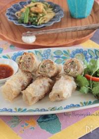 『タイの揚げ春巻き§身近な食材で本格タイの味』
