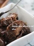 鶏レバーの赤ワイン煮