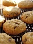簡単♡チョコチャンククッキー☆