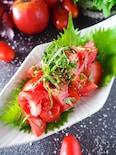 【ザクザク切って漬けるだけ】うま味凝縮トマトと大葉のだし漬け