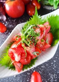 『【ザクザク切って漬けるだけ】うま味凝縮トマトと大葉のだし漬け』