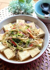 『ほっこり♡豆腐の和風あんかけ』