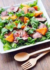 『【STAUB】ローストビーフ赤ワイン仕込みと柿のサラダ』