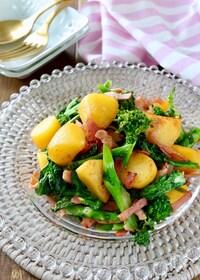 『菜の花とベーコンポテトのホットサラダ』
