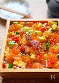 『簡単!華やかちらし寿司【大葉酢飯・華やかに盛りつけるコツ】』