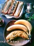 まるで本物!?丸ごとバナナチョコパイとオープンバナナパイ♪