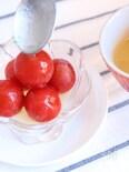 冷凍ミニトマトのフローズンマリネ