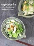 ピリ辛、水菜と春雨のサラダ・中華風。