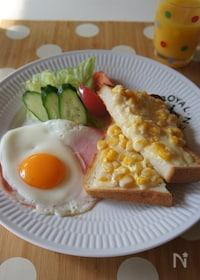 『朝食から元気に!コーンマヨパン』