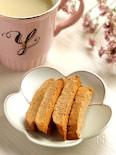 ザクザク止まらない!素朴な米粉のきな粉ビスコッティ