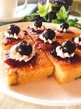 食べ方いろいろ♪ブルーベリー・ヨーグルトケーキ