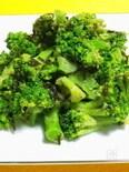 ◆ブロッコリーの昆布ゴマあえ◆ 5分でもう1品