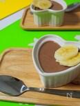 簡単☆お豆腐プリン~チョコレート風味