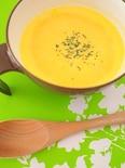 塩麹de魔法のかぼちゃスープ