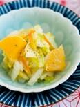 ダイエット小鉢。白菜とみかんのマリネ