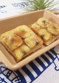 『シナモンバナナトースト』