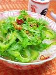 ◆ゴーヤーと干し海老のタイ風ぶっかけ飯◆お茶漬けカオトム