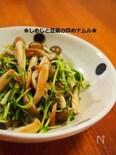こんがりシメジと豆苗の炒めナムル