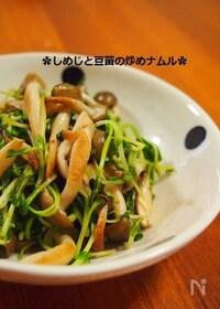 『こんがりシメジと豆苗の炒めナムル』