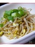 豆もやしの「なちゅこ」ナムル