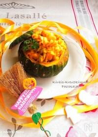 『坊ちゃんかぼちゃのパスタサラダ クミン風味』