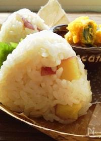 『さつま芋のバター風味おにぎり〜お弁当〜』