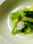 小松菜とミニ大根の煮びたし