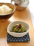 小松菜のうま漬け