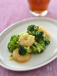 えびとブロッコリーのうま塩炒め
