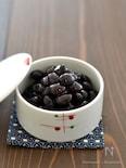 黒糖入り黒豆煮・黒豆ラテ