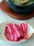赤大根の甘酢づけ 昆布風味