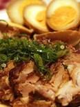 絶品焼き豚