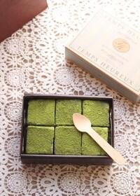 『とろける抹茶の生チョコレート』
