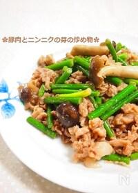 『栄養たっぷり疲労回復!豚肉とニンニクの芽の炒め物』