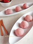 ほんのりピンクなまんまる苺大福
