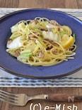 白菜とオイルサーディーンの塩レモンパスタ