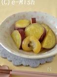 さつま芋のはちみつ塩レモン煮