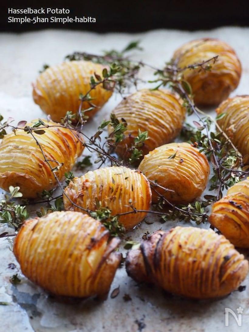 小ぶりのジャガイモを使ったハッセルバックポテト