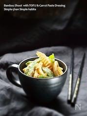 にんじんと豆腐で、筍の白和え