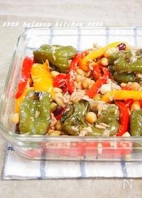 『【常備菜】美肌に!丸ごとピーマンと豆のツナマリネサラダ』