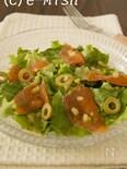 サーモンとオリーブのグリーンサラダ(塩レモンドレッシング)