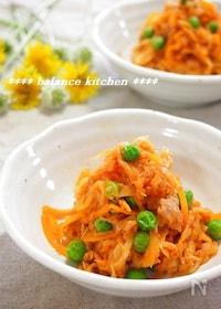 『【常備菜】切干大根とツナのトマト煮』
