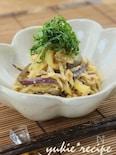 切干大根と茄子の和風胡麻サラダ