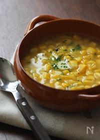『食べる!コーンスープ。』