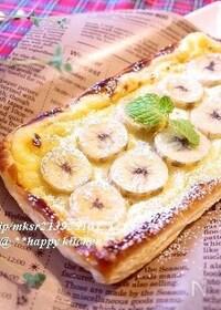 『カスタードはレンジで♪簡単絶品バナナカスタードパイ』