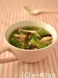 乾物おだしのレタスと生姜のエスニックスープ