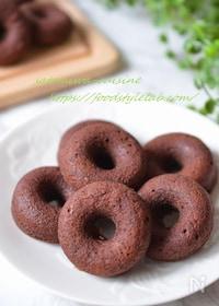 『米粉で作る♪ココア焼きドーナツ☆』