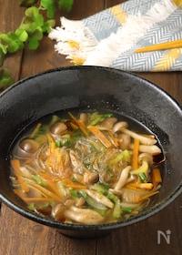 『デトックスしたい日に♪野菜の旨味たっぷり春雨スープ』