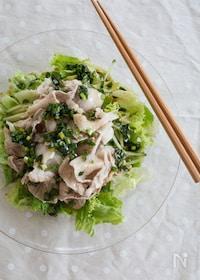 『豚しゃぶサラダ さっぱり中華風ニラだれ』