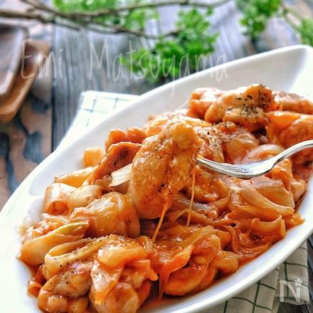 【ラクレピ】ジューシーチキンと玉ねぎのチーズデミ風